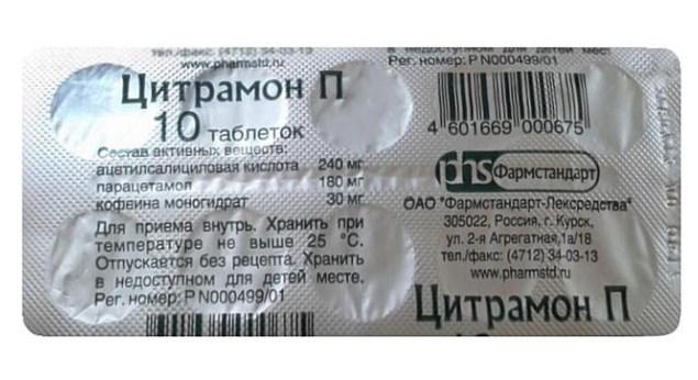 От температуры цитрамон или парацетамол