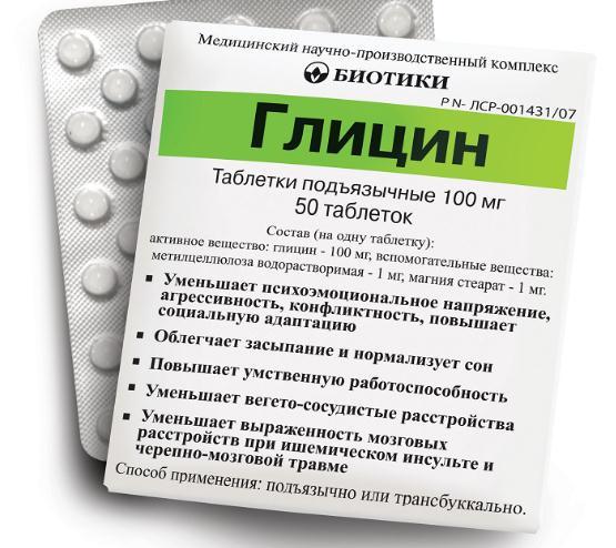 Глицин избавит от скачков давления