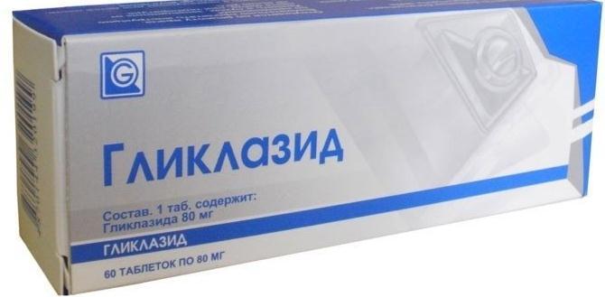 Гипогликемический препарат Гликлазид