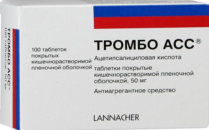 Лекарство Тромбо АСС