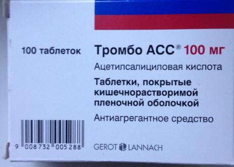 Тромбо АСС 10 мг