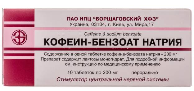 Кофеин в таблетках