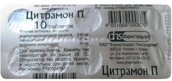 Цитрамон П в блистерной упаковке