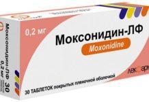 Таблетки Моксонидин