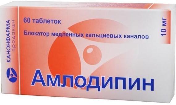Активное вещество Амлодипин