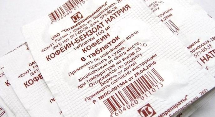 Кофеин-бензоат натрия в таблетках