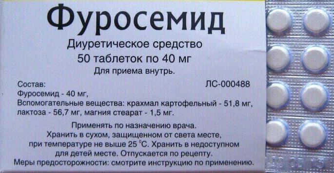 Диуретическое средство