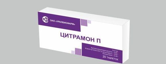 Цитрамон П в таблетках